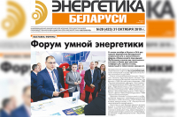 New issue of the newspaper «Power Engineering of Belarus»