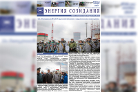 Read the October issue of the newspaper «Energy of Creation»